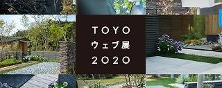 TOYOウェブ展2020