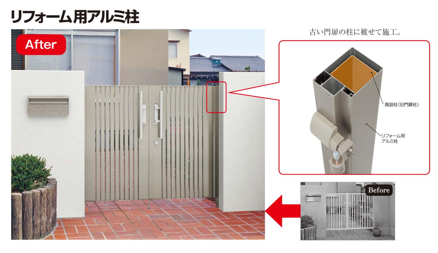 門扉リフォーム用アルミ柱