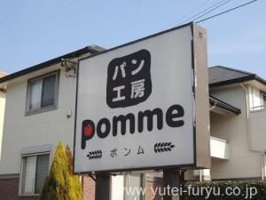 パン工房pomme(ポンム)