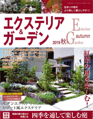 雑誌エクステリア&ガーデン
