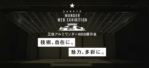 三協アルミワンダーWEB展示会