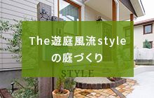 The遊庭風流styleの庭づくり