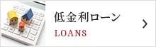 低金利ローン