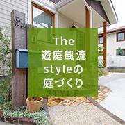 The 遊庭風流styleの庭づくり