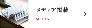 メディア掲載