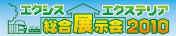 エクステリア&ガーデン 総合展示会2010 バスツアー無料ご招待!!