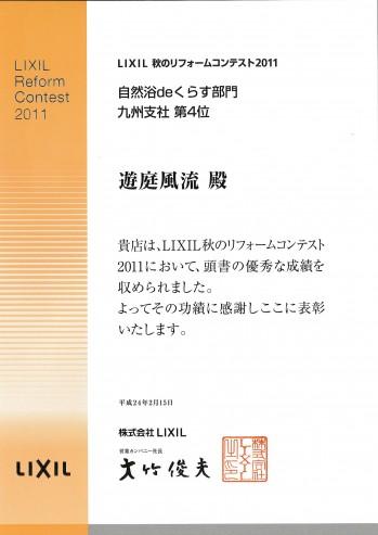 LIXIL 秋のリフォームコンテスト2011