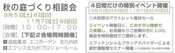 遊庭風流北九州店イベント