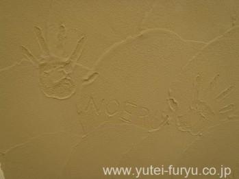 塗り壁 手形