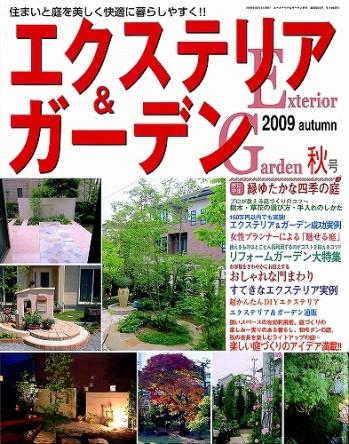 エクステリア&ガーデン
