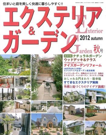 エクステリア&ガーデン No.33
