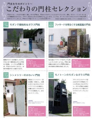 エクステリア&ガーデン No.43