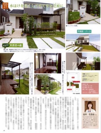 エクステリア&ガーデン No.45