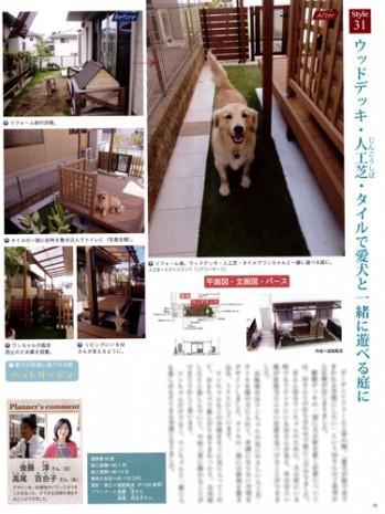 エクステリア&ガーデン No.46