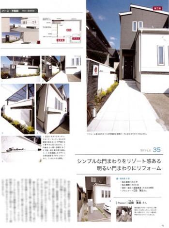 エクステリア&ガーデン No.48