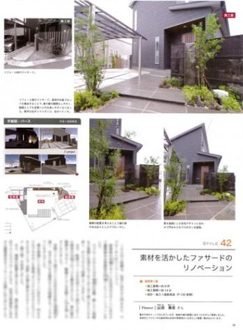 エクステリア&ガーデン No.49