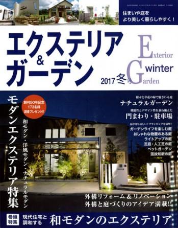 エクステリア&ガーデン No.50