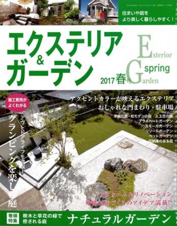 エクステリア&ガーデン No.51