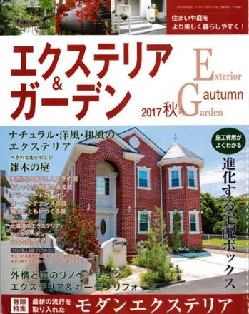 エクステリア&ガーデン No.53
