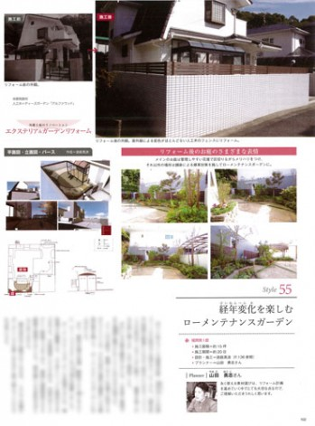 エクステリア&ガーデン No.55