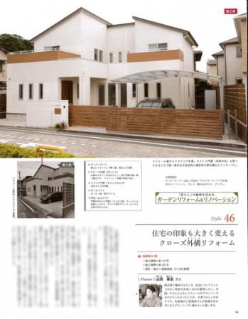 エクステリア&ガーデン No.57