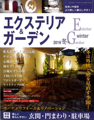 エクステリア&ガーデン No.58