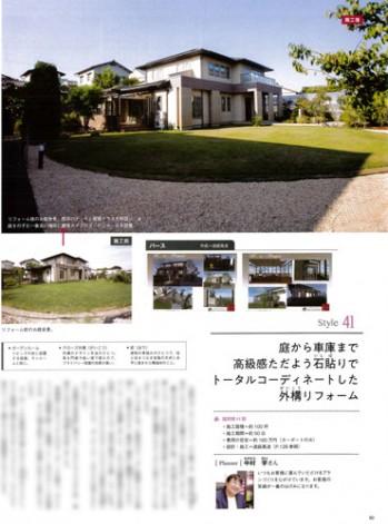 エクステリア&ガーデン No.59