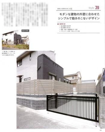 エクステリア&ガーデン No.62