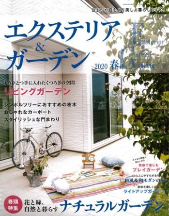 エクステリア&ガーデン No.63