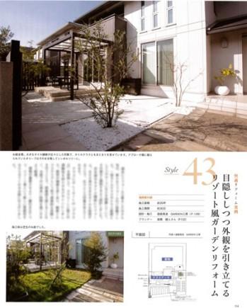 エクステリア&ガーデン No.64