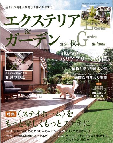 エクステリア&ガーデン No.65