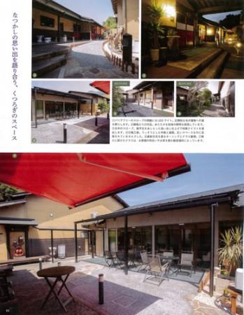 エクステリア&ガーデン No.66