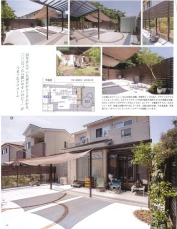 エクステリア&ガーデン No.67