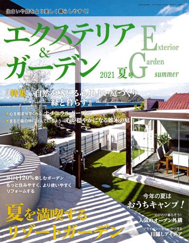 エクステリア&ガーデン No.68