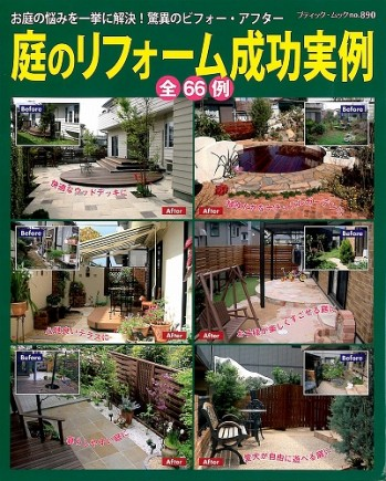 庭のリフォーム成功実例