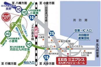 EXIS北九州プロショールーム