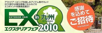 エクステリアフェア2010 in 九州 バスツアー無料ご招待!!
