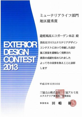 エクステリアデザインコンテスト2013