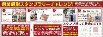 遊庭風流福岡店イベント