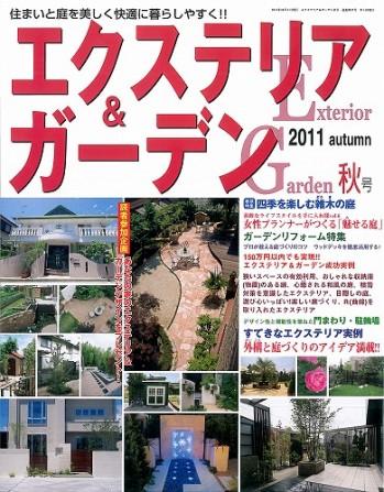 エクステリア&ガーデン29表紙