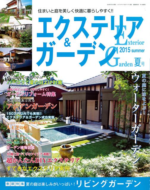 エクステリア&ガーデン No.44