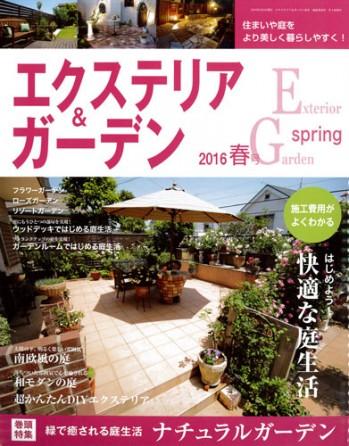 エクステリア&ガーデン No.47