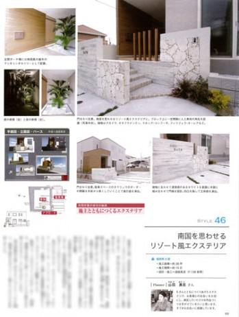エクステリア&ガーデン No.52