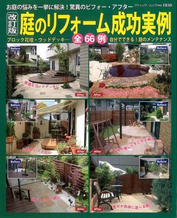 庭のリフォーム成功実例 表紙