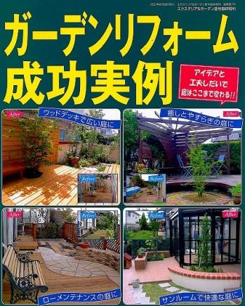 ガーデンリフォーム成功実例