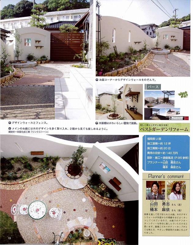 Calendar Reform Ideas : ガーデンリフォームアイデア 福岡・北九州 エクステリア・外構・庭のデザイン 遊庭風流