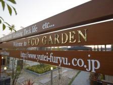 福岡県中間市、外構・エクステリア・庭づくりの展示場