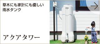 草木にも家計にも優しい雨水タンク アクワタワー